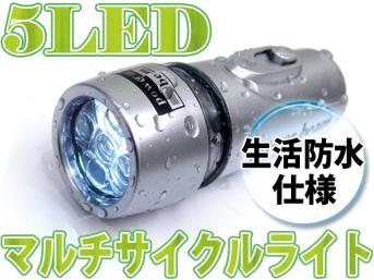 防水 自転車用 5LED 5灯 点滅機能 切替可能! ホワイト発光 サイクルライト 防災 懐中電