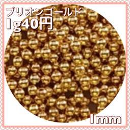 高級な輝き ブリオンゴールド 1g40円 ネイルパーツ デコパーツ ハンドメイド パーツマル