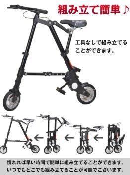 1円 折りたたみ自転車 超軽量 コンパクト レジャー ad048