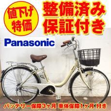 【横浜】パナソニック アルフィットヒヒ アイホリー 電動自転車 グリップ 新品
