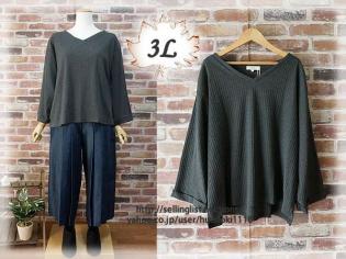 [3L]大きいサイズ リブ編み 綿混 太袖 Vネックゆったりカットソー 灰830390
