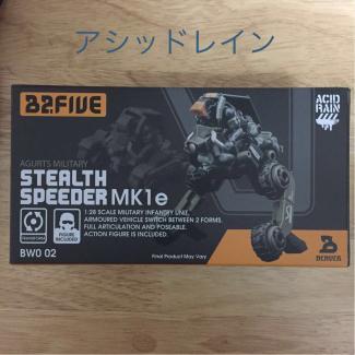 【アシッドレイン】STEALTH SPEEDER MK1e【B2FIVE】【2.5インチ】
