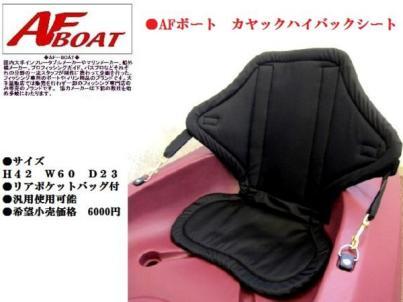 ■汎用使用可●新品 AFカヤックハイバックシート