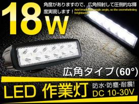 省エネ!LED作業灯 18W 12v/24v夜釣り/船舶/トラック/作業車対応 DC10/30V LEDサーチライ