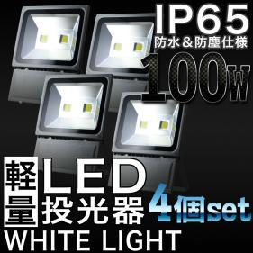 送料無料 100W LED投光器 4台SET PSE取得済 IP65 広角 120度 AC電源コード付属 屋内灯 屋