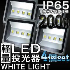 送料無料 200W LED投光器 4台SET PSE取得済 IP65 広角 120度 AC電源コード付属 屋内灯 屋