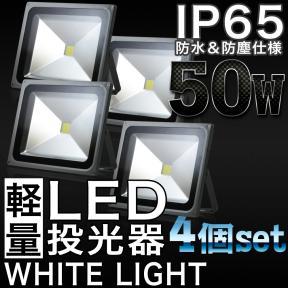 送料無料 50W LED投光器 4台セット PSE取得済 IP65 広角 120度 AC電源コード付属 屋内灯