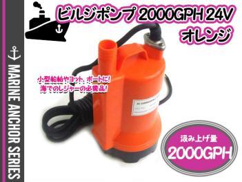 船・ボートの必需品! ガーデニングにも! ビルジポンプ 2000GPH 24V オレンジ 水中ポン