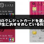 クレジットカードをはじめて発行する大学生におすすめしたいBEST3