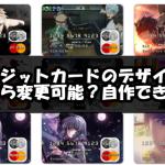 クレジットカードのデザインは後から変更可能?自作できる?