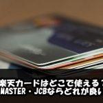 楽天カードのブランド VISA/MASTER/JCB どれがおすすめか比較してみた