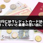 海外旅行でクレジットカードが必須な3つの理由と失敗と後悔