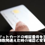 クレジットカードの暗証番号を忘れてもサインでOKだからご安心ください