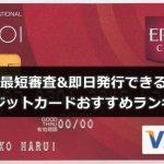 審査早い&すぐ発行できるクレジットカードおすすめランキング