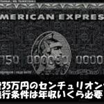 年会費35万円のアメックスセンチュリオンカードの発行条件は年収いくら必要?