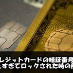 クレジットカードの暗証番号を間違えすぎてロックされた時の解除方法