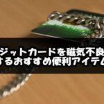 クレジットカードを磁気不良から保護するおすすめ便利アイテム一覧