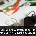 アメリカンエキスプレスカードのセキュリティコードって何?どこに書いてる?