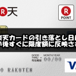 楽天カードの引き落とし日に支払い後すぐに限度額に反映される?