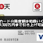 楽天カードの限度額は初回いくら?最大300万円まで引き上げ可能?