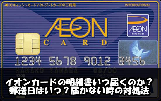 イオン カード 請求 額 確認 毎月の請求明細を確認する方法を教えてください。