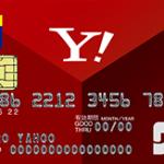 YJカード(Yahoo!JAPANカード)ファミマTカードよりお得!!他2枚も徹底比較