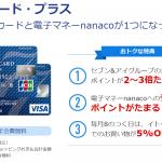 nanacoカードはどこで購入できる?入手方法と申し込み方法について