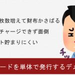 Suicaカード購入よりクレジット機能付Suicaが一番おすすめと断言する理由