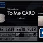 ToMeCARD Prime PASMO東京メトロ利用者特権!メリットデメリットまとめ