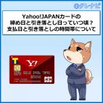 Yahoo!JAPANカード(YJカード)締め日と引き落とし日はいつ?支払日と時間帯について
