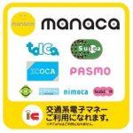 manacaカードってどう使えばいい?基本的な使い方と使い道について