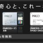 PARCOカードは即日発行可能!お得な使い方をご紹介!