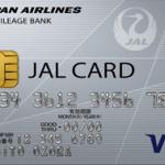 JALカードの特徴スペック・メリットデメリットまとめ