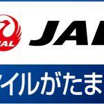 JALカードで貯めたマイルの交換先と賢いJMBマイルの使い方