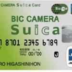 ビックカメラSuicaカードのメリットデメリットについて
