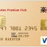 楽天プレミアムカード年会費1万円払う価値とメリットあるのか徹底調査