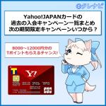 Yahoo!JAPANカード(YJカード)過去の新規入会キャンペーン一覧まとめ!次いつ始まる?
