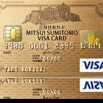 三井住友VISAゴールドカードはコスパ最強!メリットデメリットまとめ