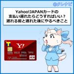 Yahoo!JAPANカード(YJカード)支払いが遅れたらどうする?遅れる前と遅れた後にやるべきこと