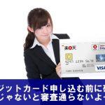 クレジットカード申し込む前に絶対に確認!じゃないと審査通らないよ…