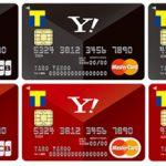 Yahoo!JAPANカード(YJカード)WEBで申し込みする方法|申し込む前に確認すべき注意点