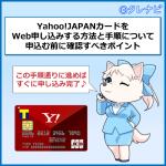 Yahoo!JAPANカード(YJカード)WEB申し込みする方法|申込む前に確認すべき注意点