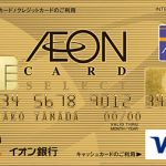 イオンゴールドカード特徴スペック一覧・メリットとデメリットについて