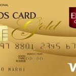 エポスゴールドカードのメリットデメリットまとめ