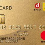 dカードGOLDの海外旅行保険は自動付帯で充実しすぎ1枚持てば安心