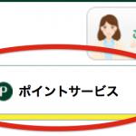 三井住友VISAカードのワールドプレゼントポイントは貯まりやすいのか調査してみた
