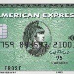 アメリカン・エキスプレス・カードのメリットデメリットまとめ