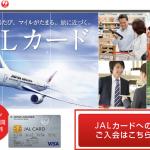 JALカードを空港で申し込むと損する?web申し込みがお得な理由