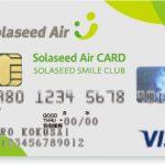 Solaseed Airカードのメリットデメリットについて