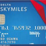 デルタ・スカイマイル・アメックスカードとゴールドカードを徹底比較